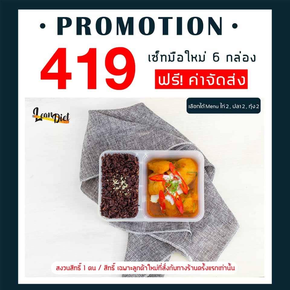 promotion-food-419