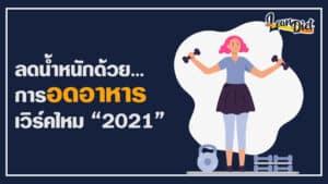 ลดความอ้วน 2021